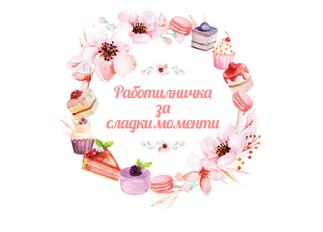 Лого - Торти, Сладки и Бонбони